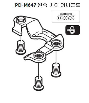 Shimano PD-M647 body cover bolts left Y41S98060