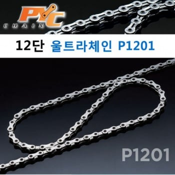 PYC Ultra-Chain P1201 Silver Hollow Pin 259gr 126 Link 12speed