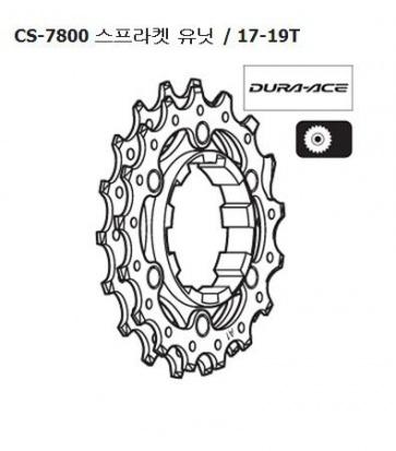 Shimano CS-7800 dura ace sprocket 17-19T Y1Z898040
