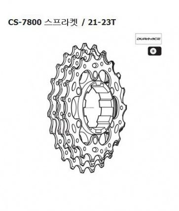 Shimano CS-7800 duraace sprocket 21-23T Y1Z898060