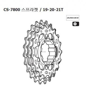Shimano cs-7800 sprocket 19-20-21T Y1Z898070