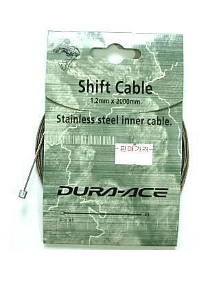 Shimano Dura Ace Shifter Cable 1.2x2000mm Y60098900