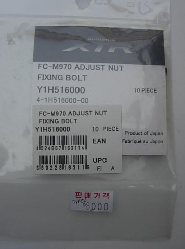 Shimano FC-M970 Adjust Nut Fixing Bolt Y1H516000