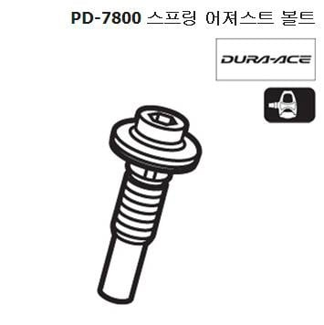 Shimano PD-7800 spring adjust bolt Y45F04100