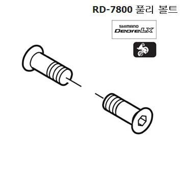 Shimano RD-7800 Pulley Bolts Replacement Part Y5V598140