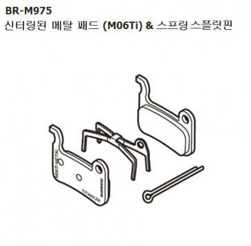 Shimano XTR M975 M06Ti disc brake metal pads Y8E598010