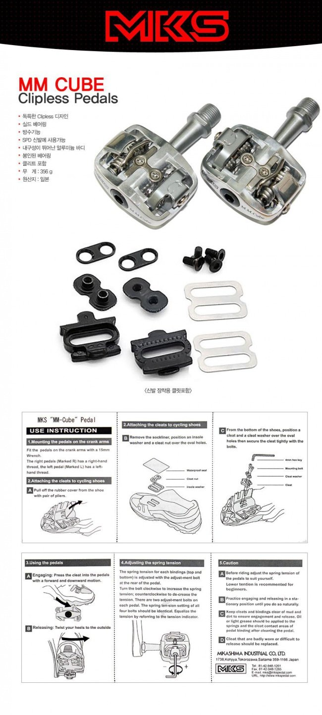 Mks Mm Cube Clipless Bicycle Pedals With Cleat