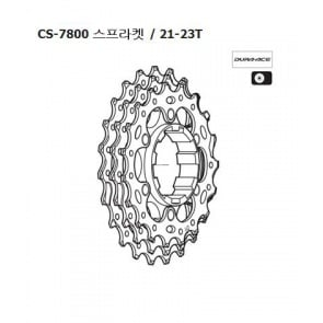 Shimano CS-7800 duraace sprocket 21-23T Y1Z898060