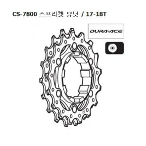 Shimano CS-7800 sprocket 17-18T Y1Z898030