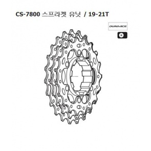 Shimano CS-7800 sprocket 19-21T Y1Z898050