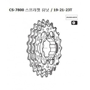 Shimano Duraace CS-7800 sprocket 19-21-23T Y1Z898080